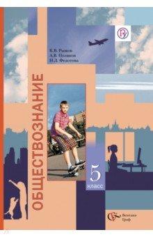 Обществознание. Человек. 5 класс. Учебник для учащихся образовательных учреждений. ФГОС