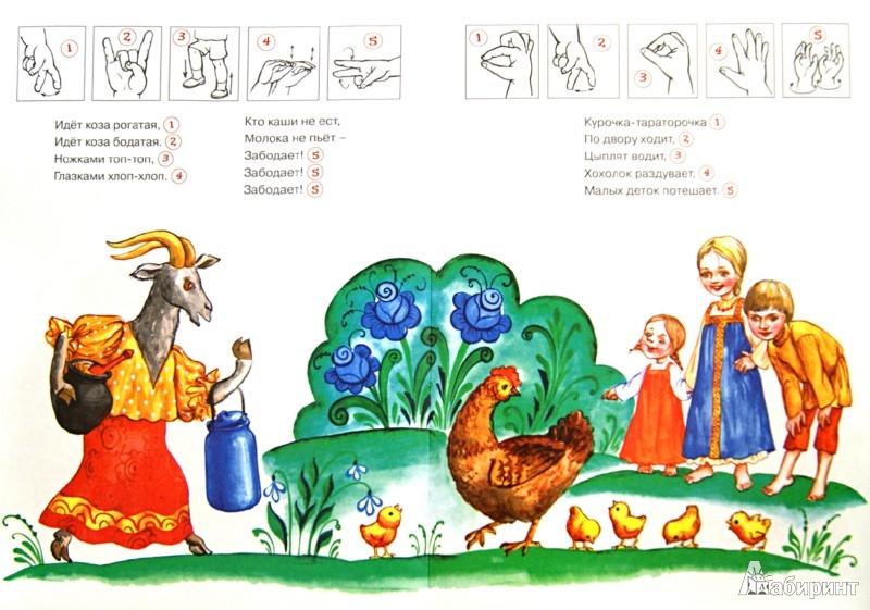 Иллюстрация 1 из 39 для Ручки-говоручки. Развитие мелкой моторики - Татьяна Бардышева | Лабиринт - книги. Источник: Лабиринт