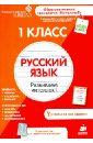 1 класс. Русский язык. Развиваем интеллект