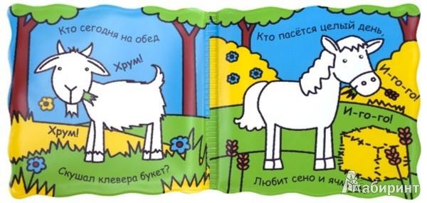Иллюстрация 1 из 2 для Кто пасется на лугу? | Лабиринт - книги. Источник: Лабиринт