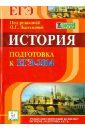 История. Подготовка к ЕГЭ-2014