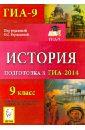 История. 9 класс. Подготовка к ГИА-2014