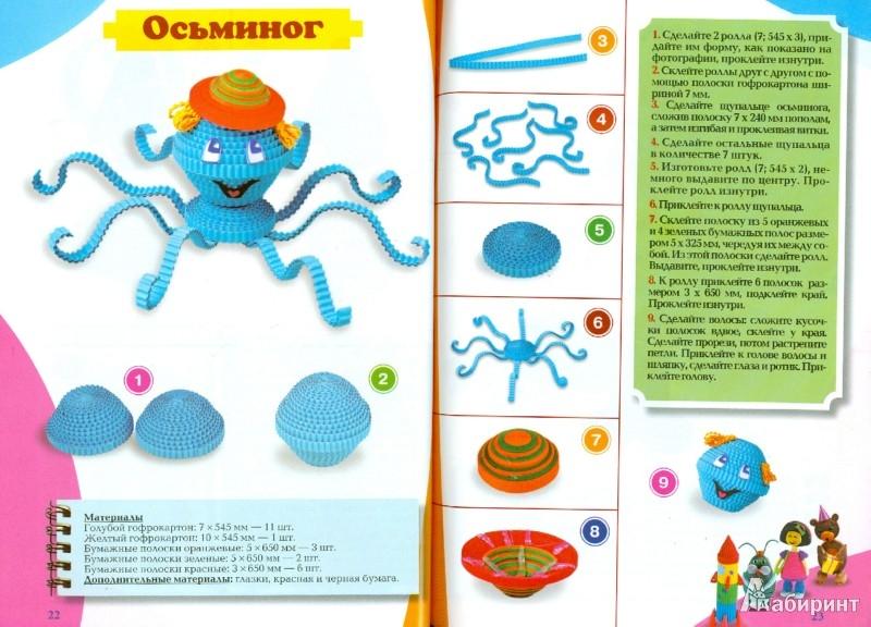 Иллюстрация 1 из 24 для 3D квиллинг. Игрушки для малышей - Жанна Шквыря   Лабиринт - книги. Источник: Лабиринт
