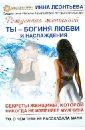 Леонтьева Инна Ты - богиня любви и наслаждения. Секреты женщины, которой никогда не изменяет мужчина рой олег юрьевич мужчина и женщина секреты семейного счастья