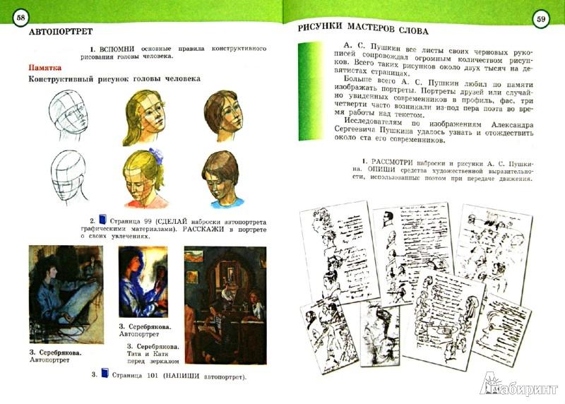 Иллюстрация 1 из 16 для Изобразительное искусство. 4 класс. Рабочая тетрадь. РИТМ. ФГОС - Валентина Богатырева | Лабиринт - книги. Источник: Лабиринт