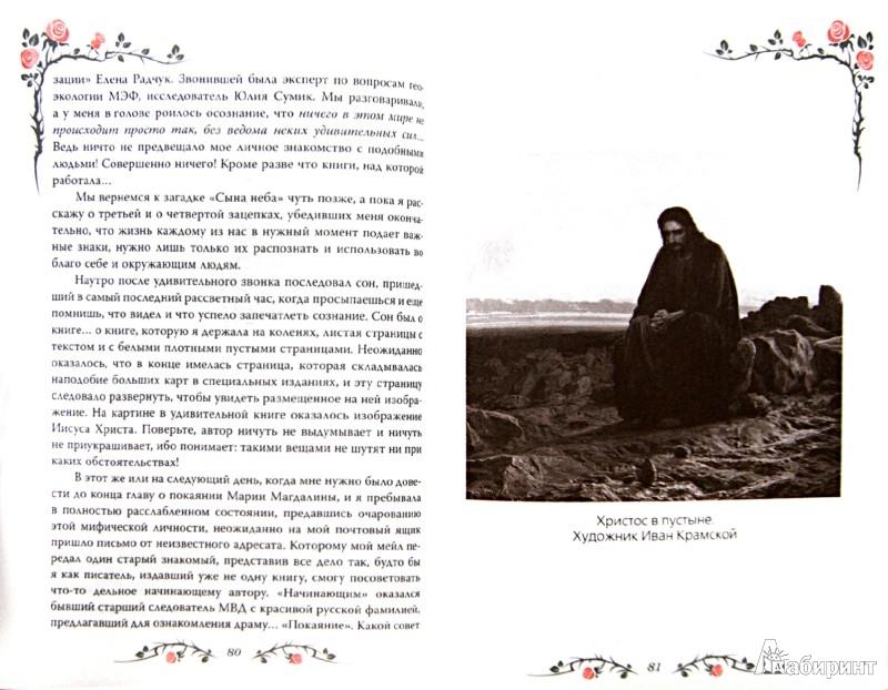 Иллюстрация 1 из 9 для Мария Магдалина. Тайная супруга Иисуса Христа - Софья Бенуа | Лабиринт - книги. Источник: Лабиринт