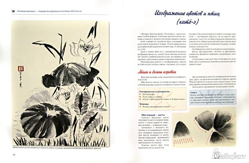 Иллюстрация 1 из 6 для Японская тушь - Хайке Закманн   Лабиринт - книги. Источник: Лабиринт