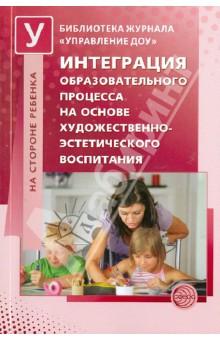 Интеграция образовательного процесса на основе художественно-эстетического воспитания консультирование родителей в детском саду возрастные особенности детей