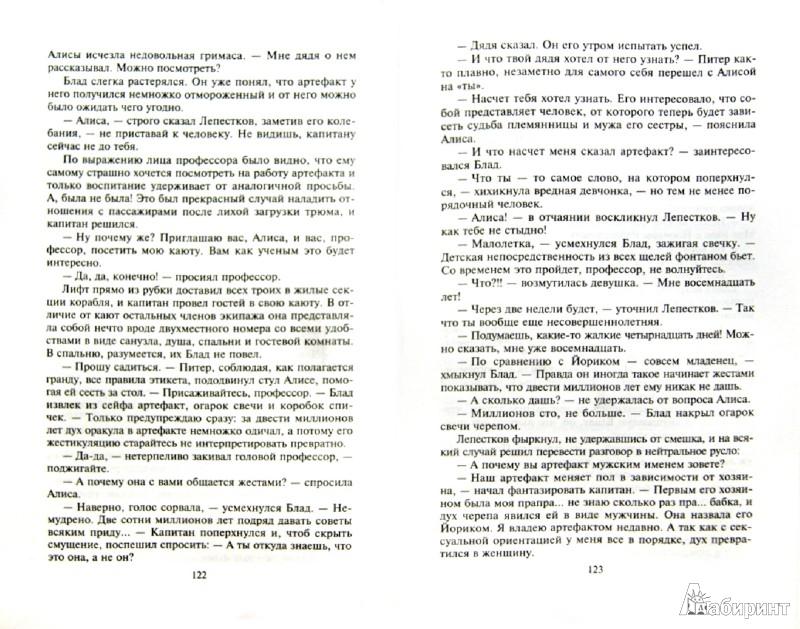 Иллюстрация 1 из 8 для Каботажный крейсер. Корабль призраков - Шелонин, Баженов | Лабиринт - книги. Источник: Лабиринт