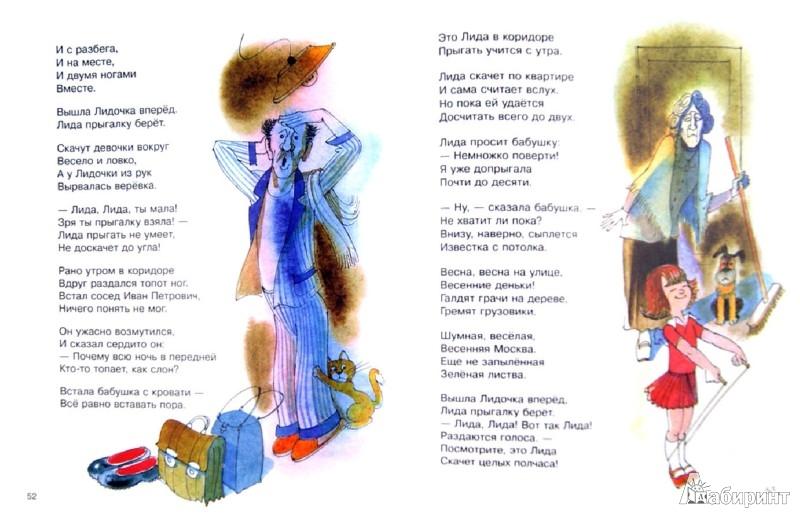 Иллюстрация 1 из 29 для Про Вовку, кошку и черепаху - Агния Барто | Лабиринт - книги. Источник: Лабиринт