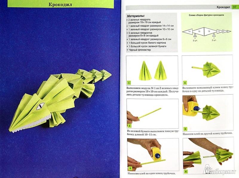 Иллюстрация 1 из 10 для Оригами. Фигурки животных - Ирина Жукова | Лабиринт - книги. Источник: Лабиринт