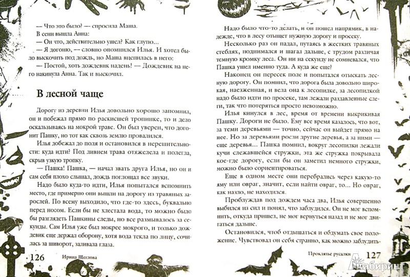 Иллюстрация 1 из 10 для Самый страшный кошмар лета - Ирина Щеглова   Лабиринт - книги. Источник: Лабиринт
