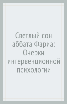Светлый сон аббата Фариа: Очерки интервенционной психологии