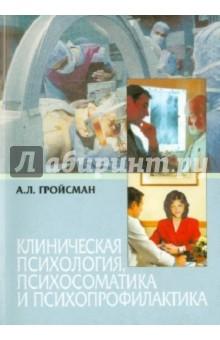Медицинская психология. Монография