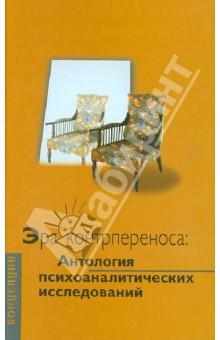 Эра контрпереноса: Антология психоаналитических исследований (1949 - 1999 гг.)