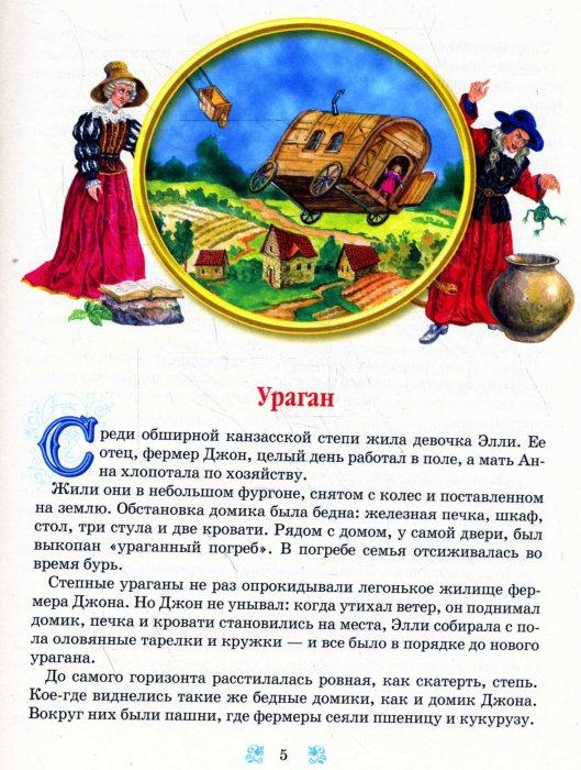 Иллюстрация 1 из 7 для Волшебник изумрудного города - Александр Волков   Лабиринт - книги. Источник: Лабиринт