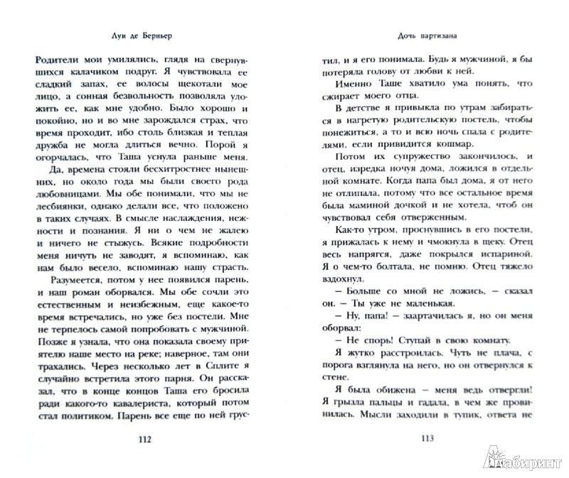 Иллюстрация 1 из 17 для Дочь партизана - Луи Берньер   Лабиринт - книги. Источник: Лабиринт