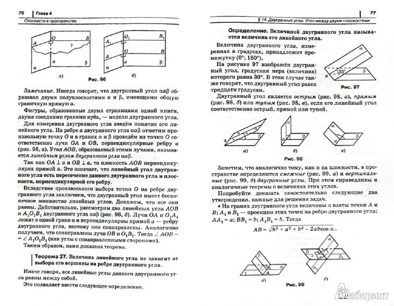 Решебник к геометрия 10 класс потоскуев