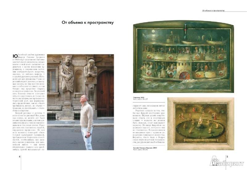 Иллюстрация 1 из 5 для Андрей Глазов - Вера Калмыкова | Лабиринт - книги. Источник: Лабиринт