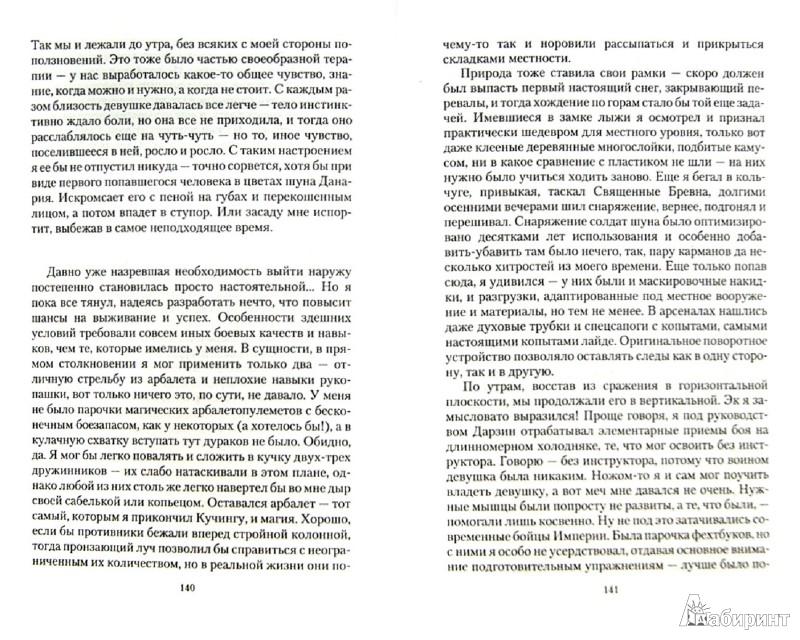 Иллюстрация 1 из 9 для Маг. Новая реальность - Вячеслав Железнов | Лабиринт - книги. Источник: Лабиринт