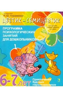 Купить Цветик-семицветик. Программа психолого-педагогических занятий для дошкольников 6-7 лет, Речь, Развитие общих способностей