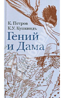 Петров К., Кукушкиндъ К. У. » Гений и Дама