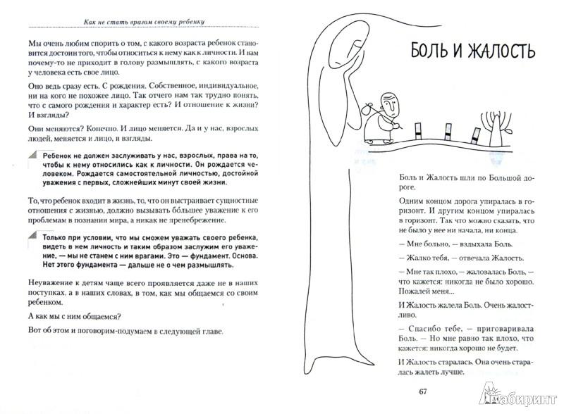 Иллюстрация 1 из 16 для Как не стать врагом своему ребенку. Книга для детей и родителей, которые хотят быть вместе - Андрей Максимов | Лабиринт - книги. Источник: Лабиринт