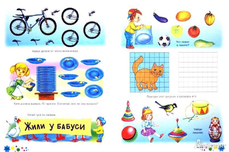 Иллюстрация 1 из 10 для Игры каждый день   Лабиринт - книги. Источник: Лабиринт