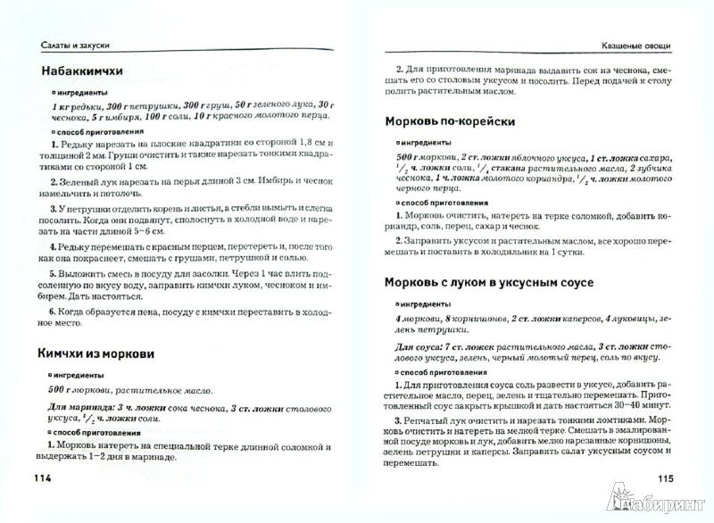 Иллюстрация 1 из 9 для Сыроедение - Михайлова, Михайлов | Лабиринт - книги. Источник: Лабиринт