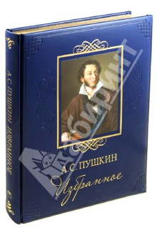 Пушкин Александр Сергеевич » Избранное (кожа)