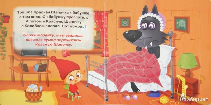 Иллюстрация 1 из 10 для Красная Шапочка. Машины сказки. Веселая книжка-мозаика - Н. Иманова | Лабиринт - игрушки. Источник: Лабиринт