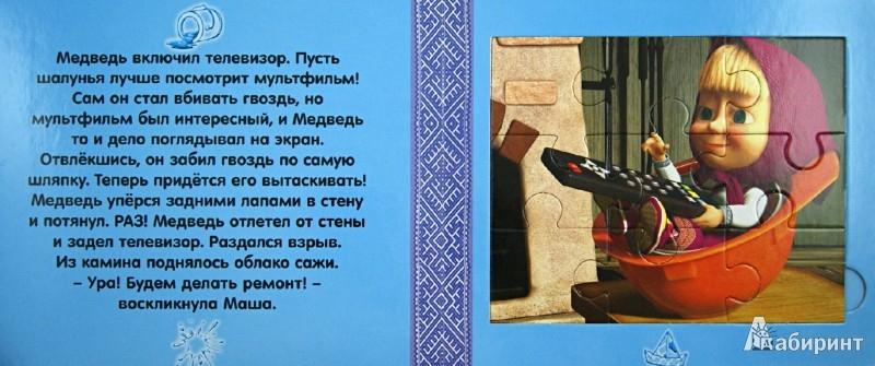 Иллюстрация 1 из 5 для Осторожно, ремонт! Маша и Медведь | Лабиринт - книги. Источник: Лабиринт