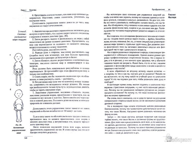 Иллюстрация 1 из 5 для Чжун Юань цигун. Первый этап восхождения. Расслабление. Книга для чтения и практики - Сюй, Мартынова | Лабиринт - книги. Источник: Лабиринт