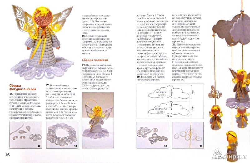 Иллюстрация 1 из 17 для Быстрый квиллинг - Курочкина, Щур, Ургард | Лабиринт - книги. Источник: Лабиринт