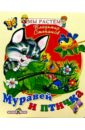 Степанов Владимир Александрович Муравей и птичка