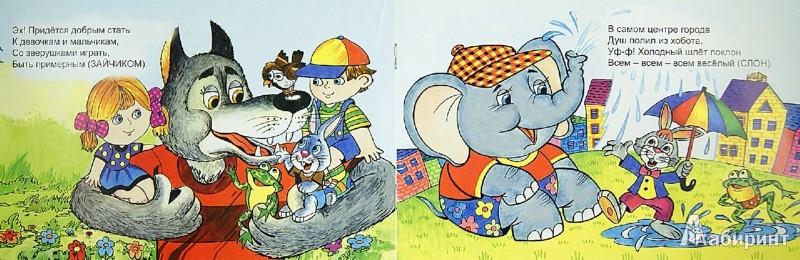 Иллюстрация 1 из 6 для К голове приделан хвост - Борис Эльшанский | Лабиринт - книги. Источник: Лабиринт