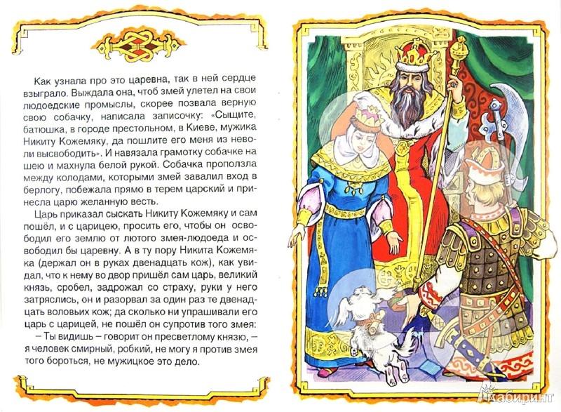 Иллюстрация 1 из 18 для Никита Кожемяка | Лабиринт - книги. Источник: Лабиринт