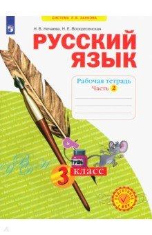 Русский язык. 3 класс. Рабочая тетрадь. В 4 частях. Часть 2. ФГОС