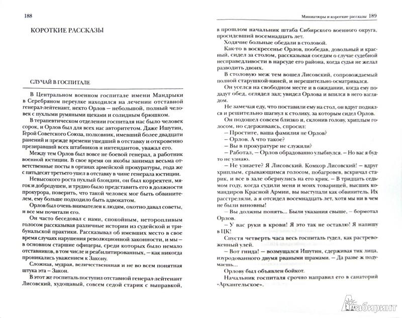 Иллюстрация 1 из 38 для Десять лет спустя - Владимир Богомолов | Лабиринт - книги. Источник: Лабиринт