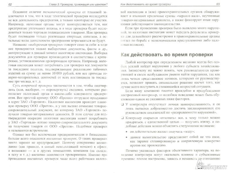 Иллюстрация 1 из 8 для Обман и провокации в малом и среднем бизнесе - Алексей Гладкий | Лабиринт - книги. Источник: Лабиринт