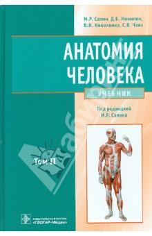 Анатомия человека. Учебник. В 2-х томах. Том 2 анатомия человека в 2 х томах том 1 cd