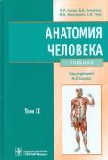 Анатомия человека. Учебник. В 2-х томах. Том 2