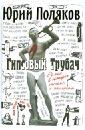 Гипсовый трубач, Поляков Юрий Михайлович