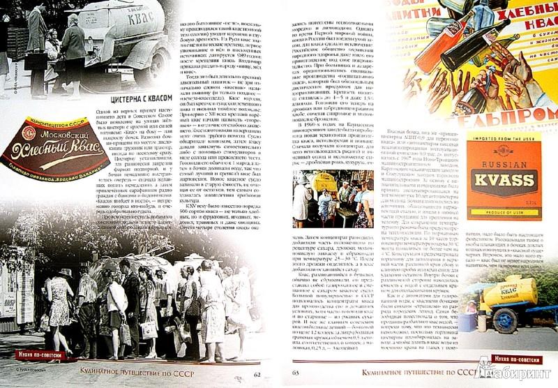 Иллюстрация 1 из 8 для Кулинарное путешествие по СССР - Мироненко, Ивашкова | Лабиринт - книги. Источник: Лабиринт