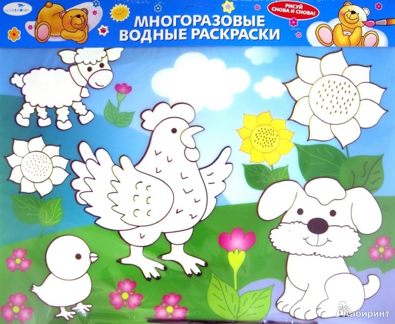 """Иллюстрация 1 из 4 для Водная раскраска """"Домашние зверюшки"""" (AP-S01A)   Лабиринт - книги. Источник: Лабиринт"""