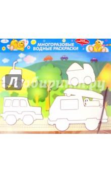 Водная раскраска Машинки (AP-S03A) машинки s s космо page 3