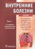 Внутренние болезни. Учебник. В 2-х томах. Том 2 (+CD)