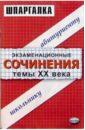 Экзаменационные сочинения. Темы XX века. 11 класс: Учебное пособие