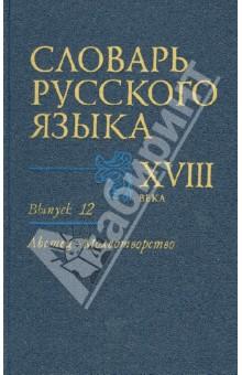 Словарь русского языка XVIII века. Выпуск 12 (Льстец - Молвотворство)