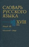 Словарь русского языка XVIII века. Выпуск 16 (Обломить - Онца)